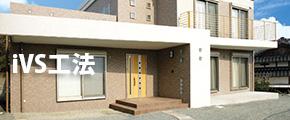 iVS工法 【鉄筋コンクリート住宅工法】