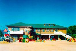 感田保育園